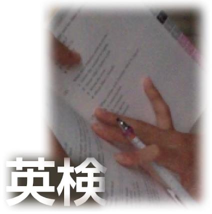 study-for-eiken