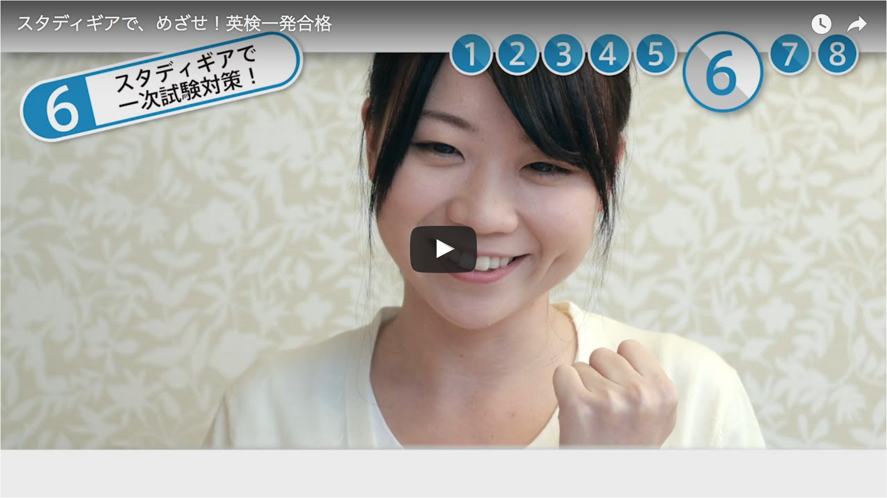eiken-study-gear-video