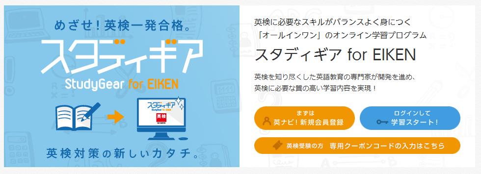 eiken-study-gear