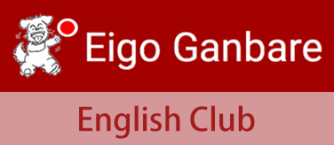 Eigoganbare_English-Club