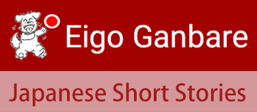 Eigoganbare_japanese-short-stories
