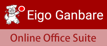 Eigoganbare_online-office-suite