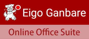 Eigoganbare_online-office-suite