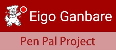 Eigoganbare_pen-pal-project
