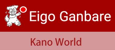 Eigoganbare_Kano-World