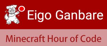Eigoganbare_Minecraft-Hour-of-Code