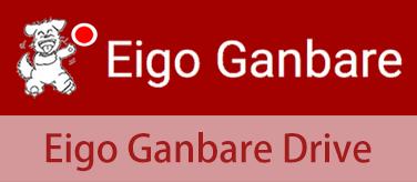 Eigo Ganbare Drive