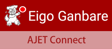 Eigoganbare_AJET-connect