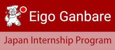 Eigoganbare_Japan-Internship-Program
