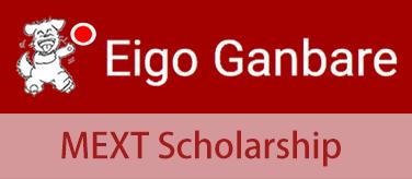 Eigoganbare_MEXT-scholarship