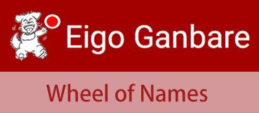 Eigoganbare_wheel-of-names