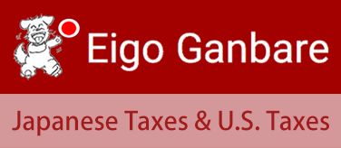 Eigoganbare_jpn-tax-us-tax