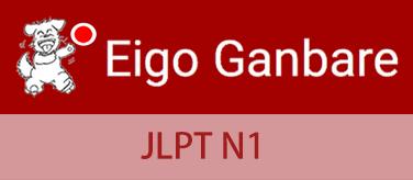JLPT N1