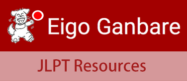 Eigoganbare_jplt-resources