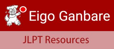 Eigoganbare_jplt-resources