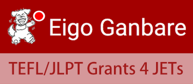 Eigoganbare_tefl-jlpt-grants-for-jets